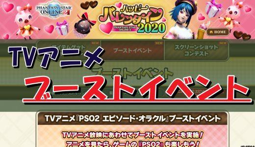 【PSO2】TVアニメのブーストイベントについて【経験値/レアブースト】