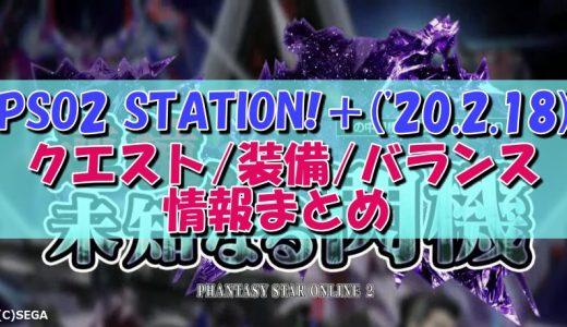 PSO2 STATION!+('20.2.18) クエスト/装備/バランス情報まとめ