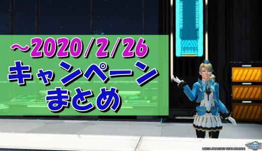 【PSO2】2020/2/26までのイベント・キャンペーン消化まとめ