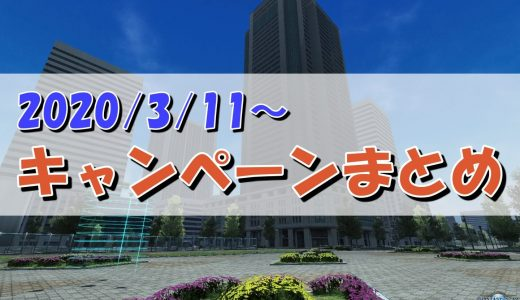【PSO2】今週のキャンペーン情報まとめ【2020/3/11~】